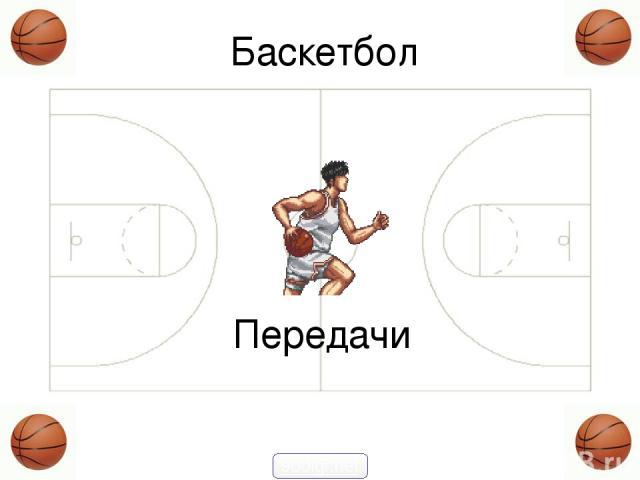 Баскетбол Передачи 900igr.net