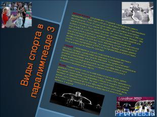 Виды спорта в паралимпеаде 3 Тяжелая атлетика (пауэрлифтинг). Отправной точкой р