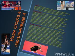 Виды спорта в паралимпеаде 4 Плавание. Данная спортивная программа происходит из