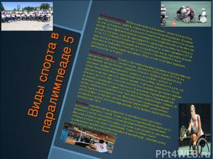 Виды спорта в паралимпеаде 5 Регби колясочников. Регби колясочников объединяет э