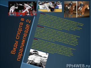 Виды спорта в паралимпеаде 2 Выездка. Конные соревнования открыты для инвалидов-