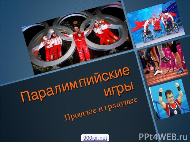 Паралимпийские игры Прошлое и грядущее 900igr.net