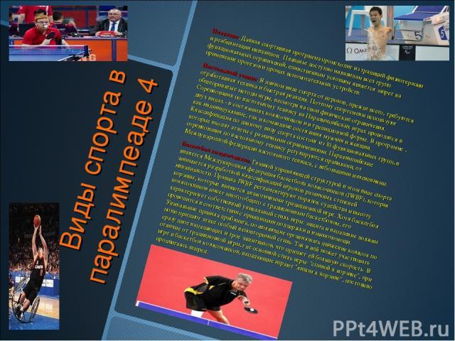Виды спорта в паралимпеаде 4 Плавание. Данная спортивная программа происходит из традиций физиотерапии и реабилитации инвалидов. Плаванье доступно инвалидам всех групп функциональных ограничений, единственным условием является запрет на применение п…
