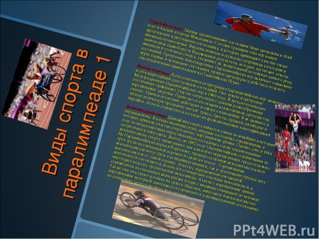 Виды спорта в паралимпеаде 1 Стрельба из лука. Первые организованные состязания были проведены в 1948 году в Англии в городе Мандевилль. Сегодня традиции этих игр нашли продолжение в регулярных состязаниях, в которых принимают участие также инвалиды…
