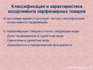 Классификация и характеристика ассортимента парфюмерных товаров В настоящее врем