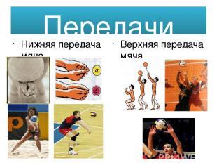 Передачи мяча Нижняя передача мяча Верхняя передача мяча