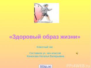 «Здоровый образ жизни» Классный час Составила уч. нач.классов Конюхова Наталья В
