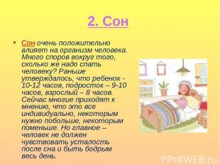 2. Сон Сон очень положительно влияет на организм человека. Много споров вокруг т