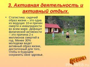 3. Активная деятельность и активный отдых. Статистика: сидячий образ жизни – это