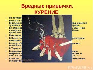 Вредные привычки. КУРЕНИЕ Из истории Курение табака возникло еще в глубокой древ