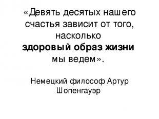 «Девять десятых нашего счастья зависит от того, насколько здоровый образ жизни м