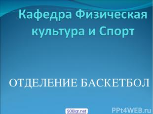 ОТДЕЛЕНИЕ БАСКЕТБОЛ 900igr.net