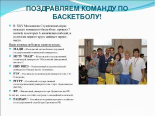 ПОЗДРАВЛЯЕМ КОМАНДУ ПО БАСКЕТБОЛУ! В XXV Московских Студенческих играх мужская к