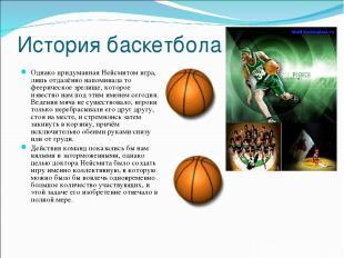 История баскетбола Однако придуманная Нейсмитом игра, лишь отдалённо напоминала