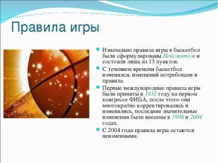 Правила игры Изначально правила игры в баскетбол были сформулированы Нейсмитом и