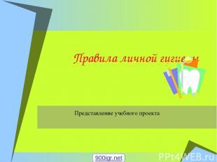 Правила личной гигиены Представление учебного проекта 900igr.net