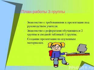 План работы 3 группы Знакомство с требованиями к презентации под руководством уч