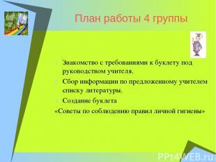 План работы 4 группы Знакомство с требованиями к буклету под руководством учител