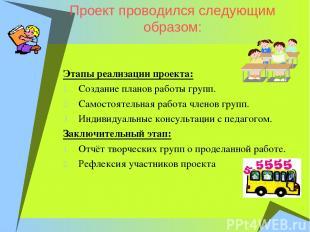 Проект проводился следующим образом: Этапы реализации проекта: Создание планов р