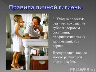3. Уход за полостью рта - это сохранение зубов в здоровом состоянии, профилактик