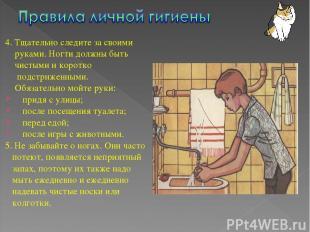 4. Тщательно следите за своими руками. Ногти должны быть чистыми и коротко подст