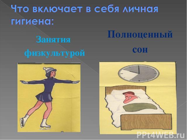 Полноценный сон Занятия физкультурой
