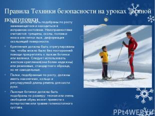 Правила Техники безопасности на уроках лыжной подготовки Лыжи должны быть подобр