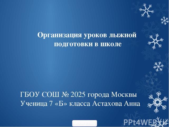 Организация уроков лыжной подготовки в школе ГБОУ СОШ № 2025 города Москвы Ученица 7 «Б» класса Астахова Анна 900igr.net