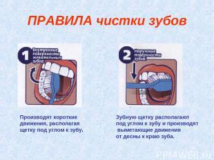 ПРАВИЛА чистки зубов Производят короткие движения, располагая щетку под углом к