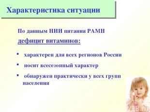 Характеристика ситуации По данным НИИ питания РАМН дефицит витаминов: характерен