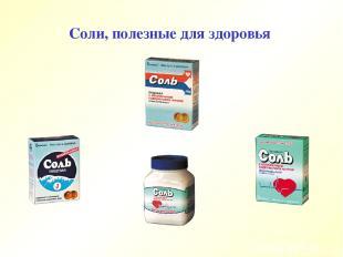 Соли, полезные для здоровья