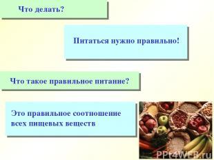 Это правильное соотношение всех пищевых веществ Что делать? Питаться нужно прави
