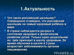 1.Актуальность Что такое российский школьник? Совершенно очевидно, что российски