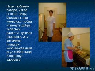 Наши любимые повара, когда готовят пищу, бросают в нее немножко любви, чуть-чуть