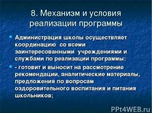 8. Механизм и условия реализации программы Администрация школы осуществляет коор