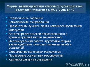 Формы взаимодействия классных руководителей, родителей учащихся в МОУ СОШ № 13 Р