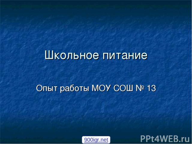Школьное питание Опыт работы МОУ СОШ № 13 900igr.net