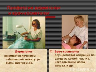 Профессии дерматолог и врач-косметолог Дерматолог занимается лечением заболевшей