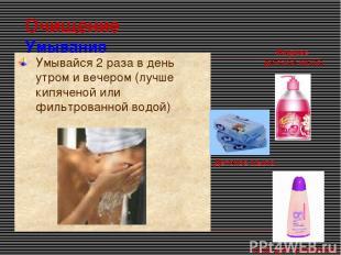 Очищение Умывание Умывайся 2 раза в день утром и вечером (лучше кипяченой или фи