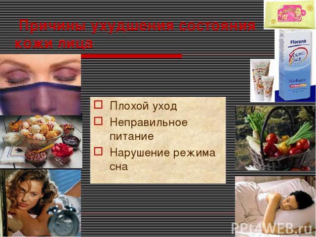 Причины ухудшения состояния кожи лица Плохой уход Неправильное питание Нарушение режима сна