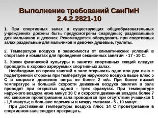Выполнение требований СанПиН 2.4.2.2821-10 1. При спортивных залах в существующи