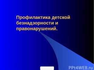 Профилактика детской безнадзорности и правонарушений. 900igr.net