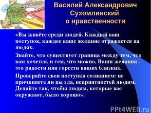 Василий Александрович Сухомлинский о нравственности «Вы живёте среди людей. Кажд
