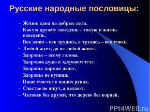 Русские народные пословицы: Жизнь дана на добрые дела. Какую дружбу заведешь – т