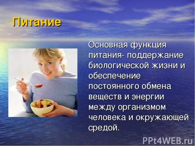 Питание Основная функция питания- поддержание биологической жизни и обеспечение постоянного обмена веществ и энергии между организмом человека и окружающей средой.