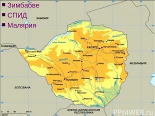 Зимбабве СПИД Малярия