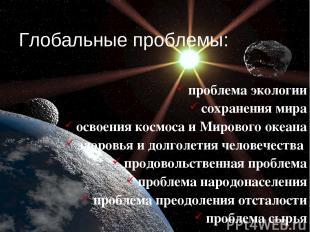 проблема экологии сохранения мира освоения космоса и Мирового океана здоровья и