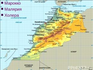 Марокко Малярия Холера