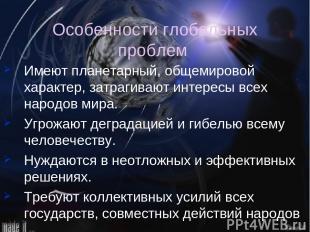 Имеют планетарный, общемировой характер, затрагивают интересы всех народов мира.