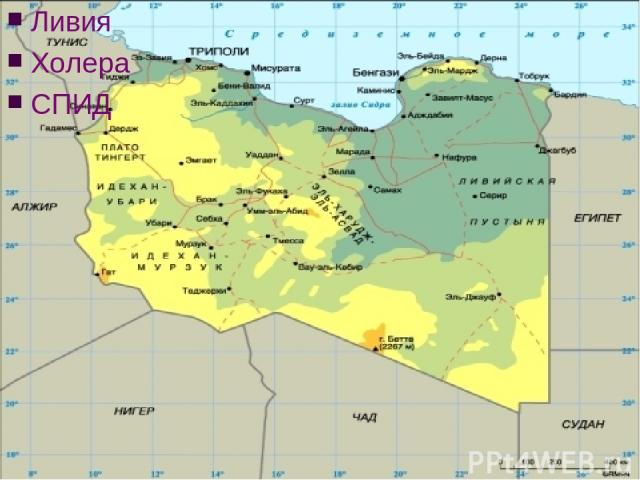 Ливия Холера СПИД